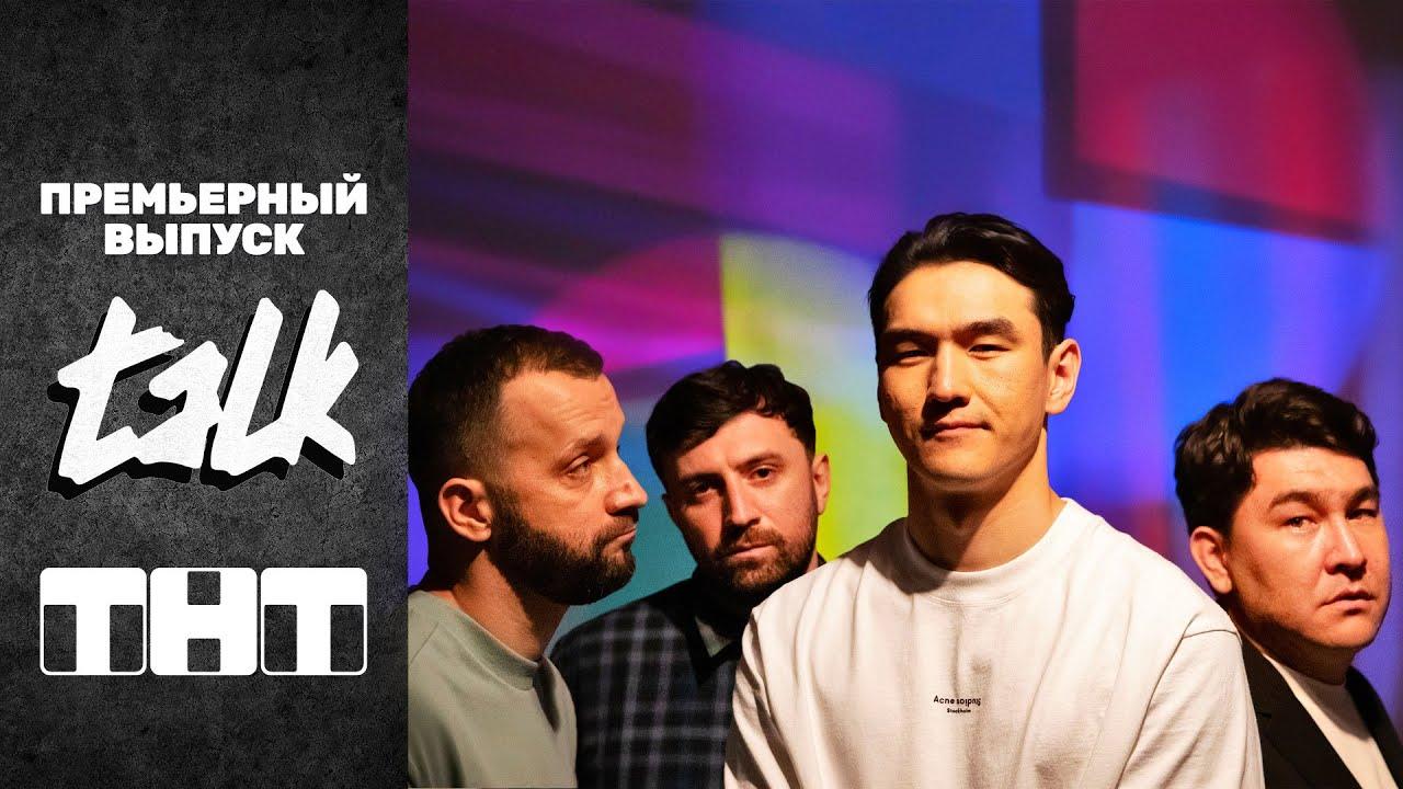 Новое шоу «TALK»: премьерный выпуск