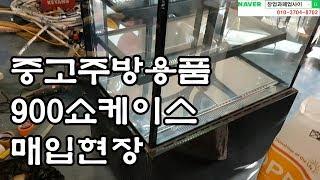 카페폐업 중고주방용품 900 쇼케이스 냉장고 매입 현장