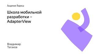 008. Школа мобильной разработки –  AdapterView. Владимир Тагаков