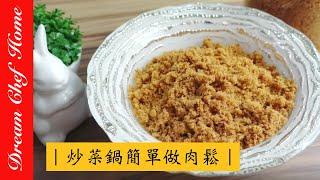 簡單用炒菜鍋做肉鬆 手做安心食品年節伴手禮 自製肉鬆 雞肉鬆 牛肉鬆 DIY Meat Floss Rousong