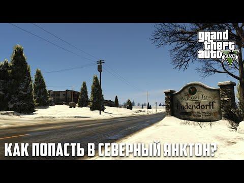 GTA 5: Как попасть в Северный Янктон?