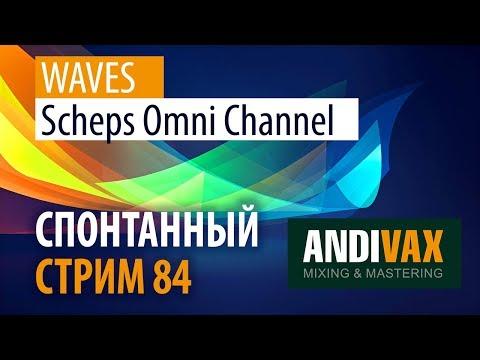 AV CC 84 - WAVES Scheps Omni Channel...