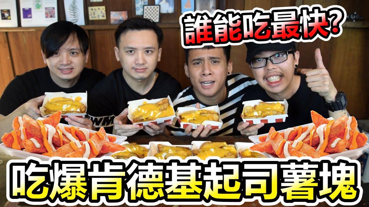 【快速大胃王】吃爆KFC肯德基Cheezy Wedges起司薯塊!懲罰竟然是被射?!