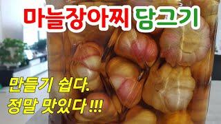 마늘장아찌 담그기/30년을 담가 온 나만의 비법/실온에…