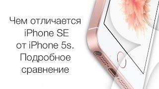 Чем отличается iPhone 5s от iPhone SE: подробное сравнение | Яблык