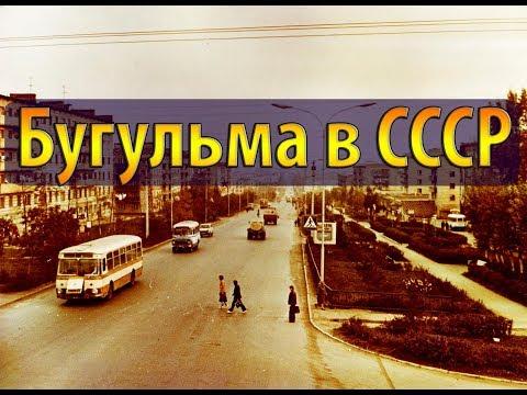 Бугульма в СССР и старая Бугульма (Ностальгия)