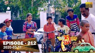 Hathe Kalliya | Episode 212 | 2020-03-11 Thumbnail