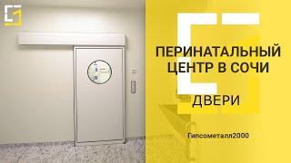 5. Какие двери нужны для чистых помещений? Обзор дверей в перинатальном центре в г.Сочи