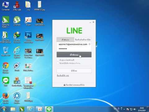สอนลง LINE.ในคอม กำเมือง  555+