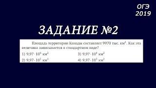 ОГЭ. Математика. Задание 2. Стандартный вид числа