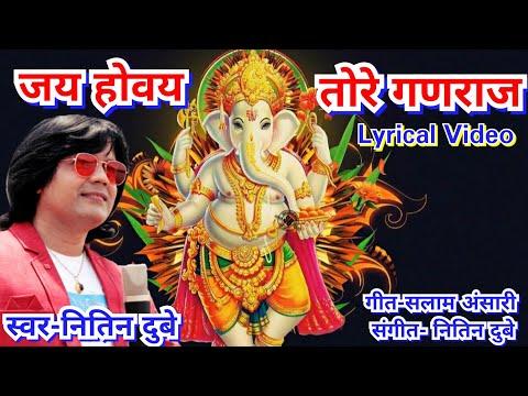 जय होवय तोरे गणराज/Jay howay tore ganraj/cgsong/Ganesh bhajan /Nitin Dubey/Lyrical Video