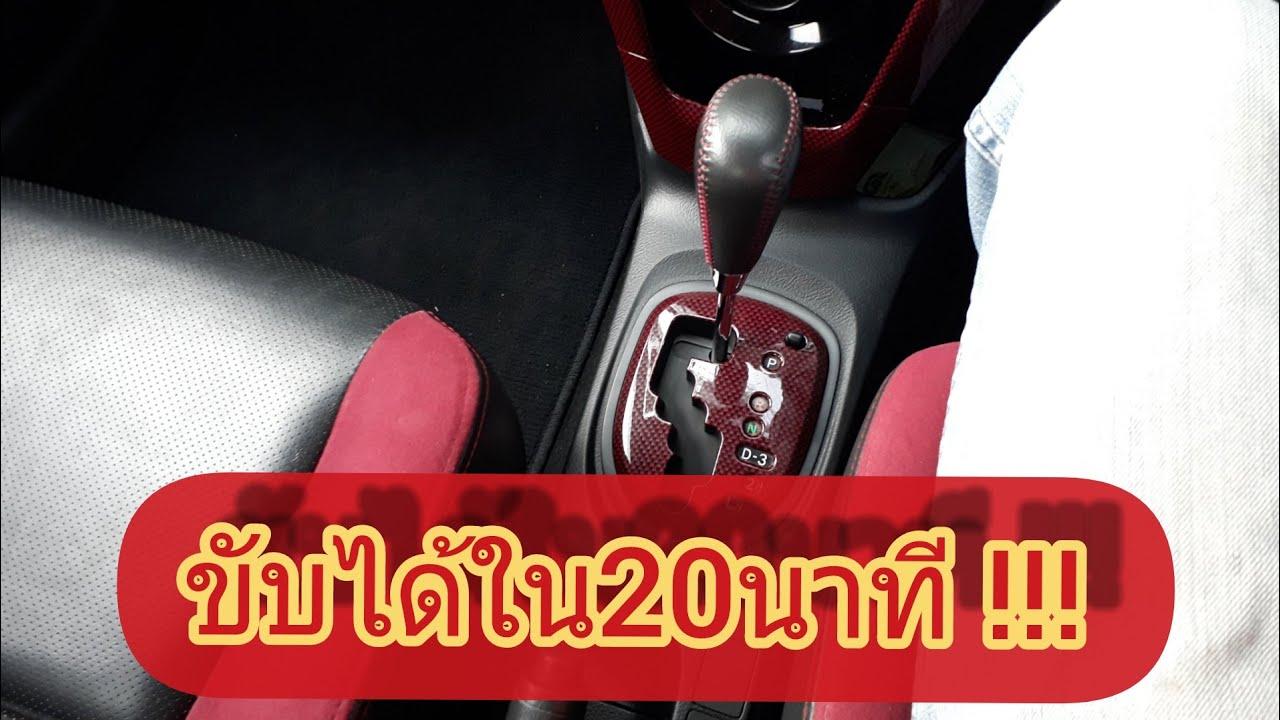 สอนขับรถ#1 สอนขับเกียร์ออโต้ ตั้งแต่เริ่มต้น ขับได้ภายใน20 นาที !!