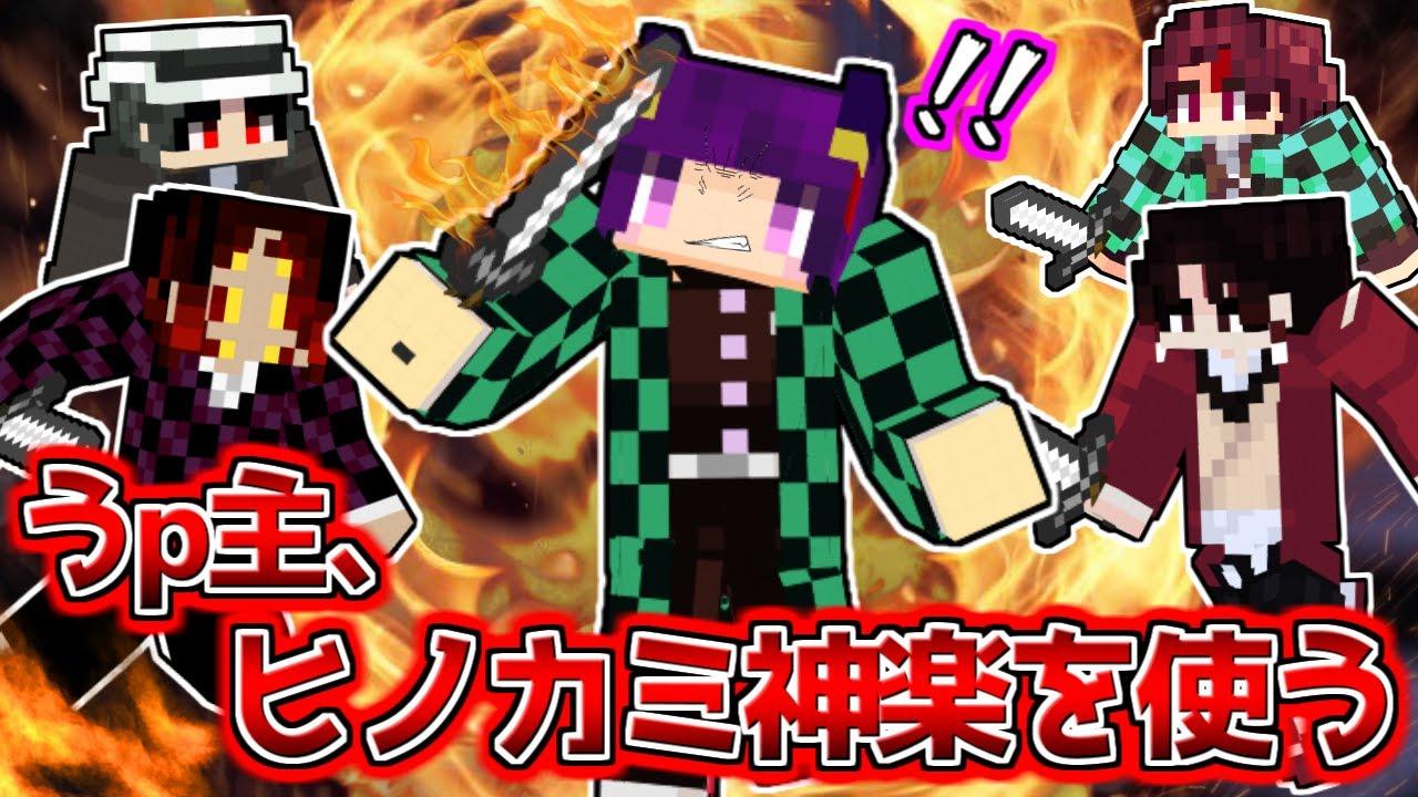 【Minecraft】うp主、ヒノカミ神楽で鬼を倒す!?最強の必殺技を使ったらまさかの結果に…!!【ゆっくり実況】【鬼滅の刃mod紹介】