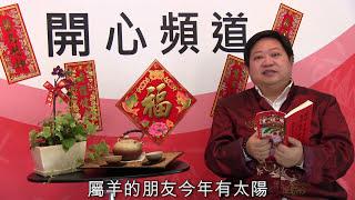 東西南北 第17集 陳智鳴 2014甲午馬年龍 蛇 馬 羊生肖運程