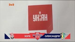 УНІАН як транслятор футбольних матчів: пам'ятка для глядача