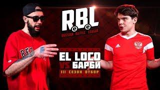 RBL: EL LOCO VS БАРБИ ( ОТБОР, TOURNAMENT 3)