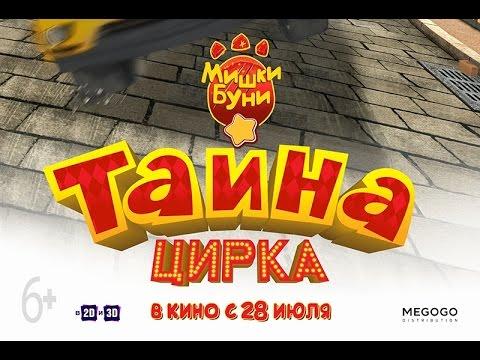 «Мишки Буни: Тайна цирка» — фильм в СИНЕМА ПАРК