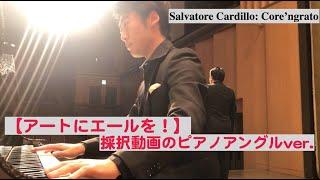 Salvatore Cardillo: Core 'ngrato(カタリ・カタリ(つれない心))【アートにエールを!採択動画のピアノアングルver.】