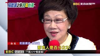總統連署明截止! 前副總統呂秀蓮質疑遭到刁難