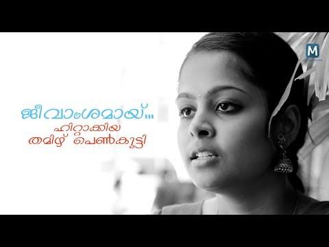 ജീവാംശമായ്... ഹിറ്റാക്കിയ തമിഴ് പെൺകുട്ടി  Jeevamshamayi Song  Mathrubhumi.com