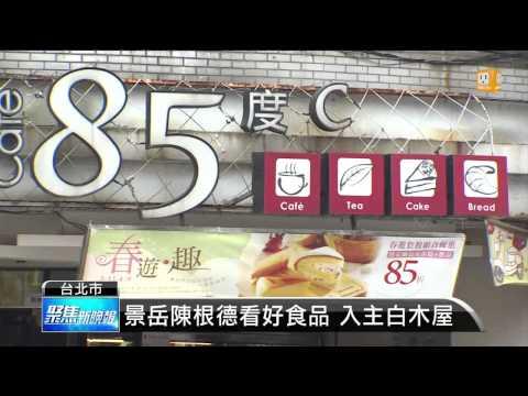 【2014.03.17】景岳生技砸16億入主白木屋蛋糕-udn tv