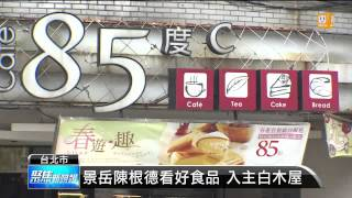 【2014.03.17】景岳生技砸16億 入主白木屋蛋糕 -udn tv