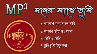 Moner Majhe Tumi All Audio MP3 Song l মনের মাঝে তুমি বাংলা ছায়াছবির গান