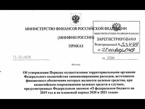 Приказ Силуанова № 259н о распределении федерального бюджета на 2019 - 2021 года! 1 часть