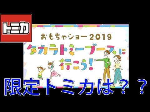 限定トミカの販売はあるの東京おもちゃショー2019タカラトミーブーストミカ