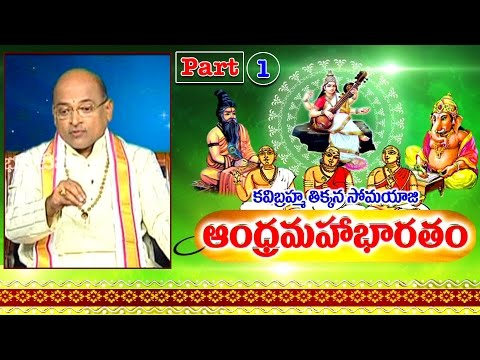Garikapati Narasimha Rao preaches Andhra Mahabharatam | Anushasana Parva | Episode 1533 | Part 1