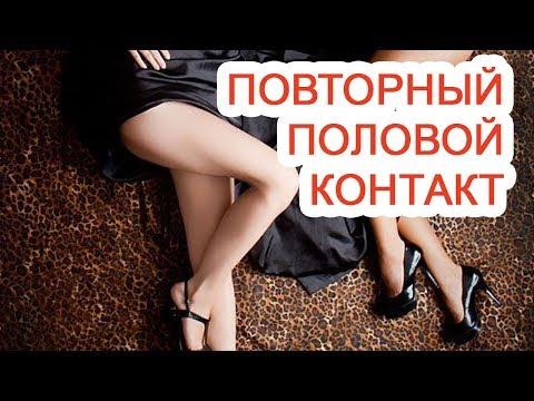 Повторный половой контакт / Доктор Черепанов