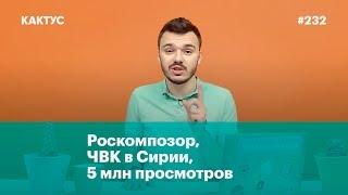 Роскомпозор,  ЧВК Вагнера в Сирии и 5 млн просмотров