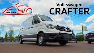 Volkswagen Crafter обзор от автосалона Престиж-Авто