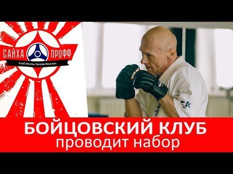 Бойцовский Клуб Евгения Косачука   Набор бойцов любых возрастов в группы каратэ кёкусинкай в Гродно