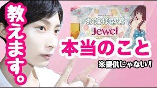お嬢様酵素Jewelの真実!〜痩せない?届かない?〜 thumbnail
