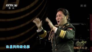 [大手牵小手]《红星歌》 演唱:总台央广70-80年代团员合唱团|CCTV少儿