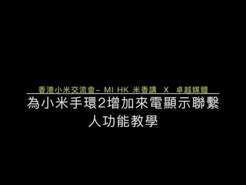 小米學堂ー為小米手環2增加來電顯示聯繫人功能教學(feat by卓越媒體)