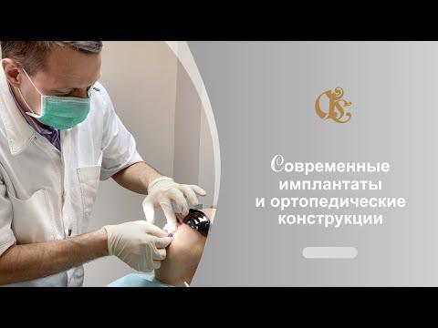 Современные имплантаты и протезные конструкции.Имплантация и протезирование зубов в Санкт-Петербурге