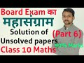 Maths Most Important Questions For Board Exam 2020 Class 10 (Part 6) Solution of unsolved papers