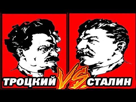 Если бы Троцкий победил Сталина