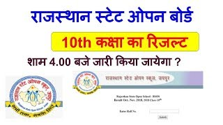 RSOS 10th Result 2019 date & Time, How to Check Rajasthan Open School Jaipur 10th Result