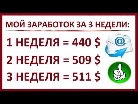 КАК ЗАРАБОТАТЬ ЗА 3 НЕДЕЛИ 440 $ + 509 $ + 511 $ НА E-MAIL РАССЫЛКЕ!