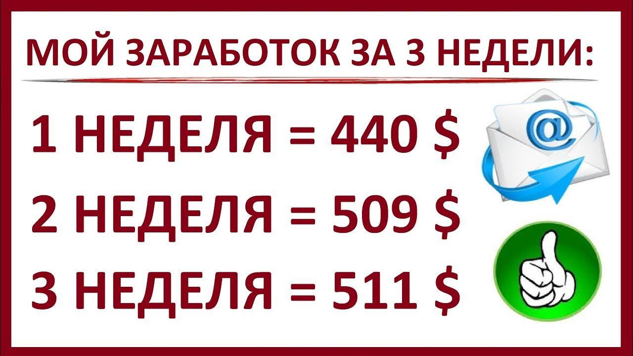 Автоматическая Рассылка Писем Заработок :: Как Заработать за 3 Недели 440 $ + 509 $ + 511 $ на E-mai