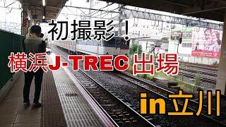 初撮影!東急3000系横浜J-TREC出場甲種 立川到着!