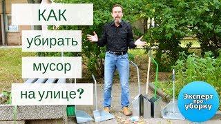 Как убирать мусор на улице и делать это быстро и качественно? Обзор совков для мусора.