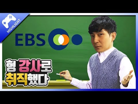 EBS 교육방송 - 조봉준 강사