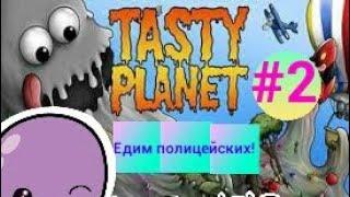 Tasty Planet2 Едим полицейских.