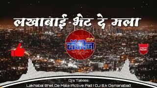 Lakhabai Bhet De Mala rimix  Dj songs