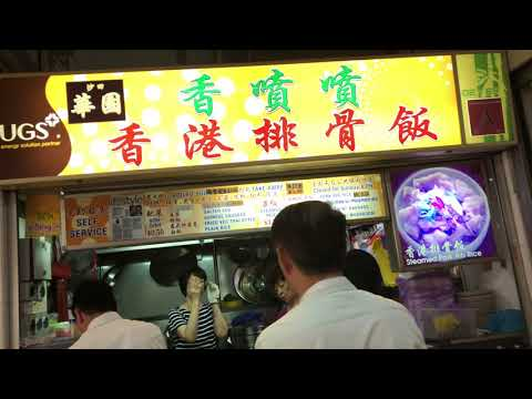 Hong Lim Food Centre - Chinatown, Singapore