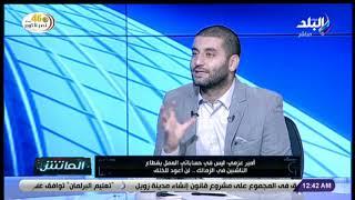 شاهد| ماذا قال أمير عزمي عن إسماعيل يوسف
